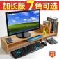 【专注品质】显示器增高架 护颈电脑底座架 学生简易桌上置物书架
